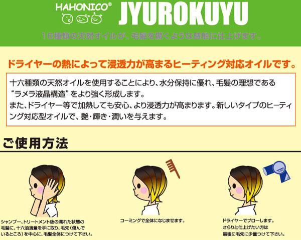 ハホニコ 十六油 ドライヤーの熱によって髪の毛の内部に浸透するヒーティング対応オイルです♪ リニュウアルしてさらに パワーUP
