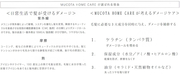 ムコタ ホームケアシリーズ